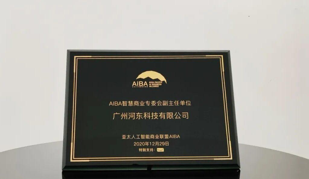 شرکت HDL به اتحادیه هوش مصنوعی آسیا و اقیانوسیه پیوست