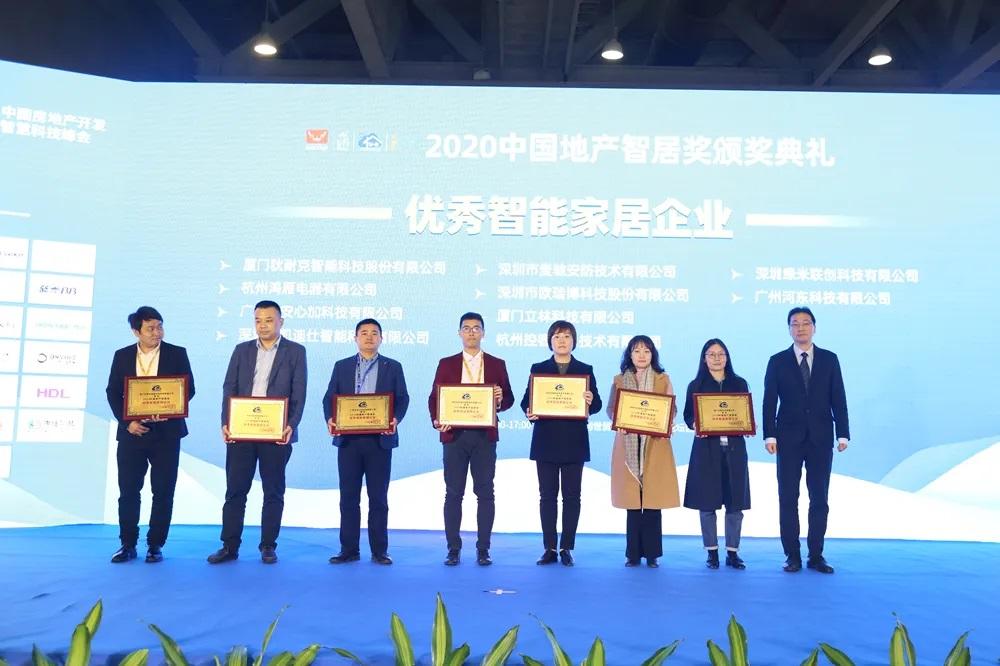 برند HDL جایزه خانه هوشمند املاک و مستغلات 2020 چین را دریافت کرد