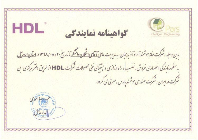 اخذ نمایندگی انحصاری محصولات خانه هوشمند HDL